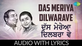 Das Meriya Dilwarave with lyrics | ਦੱਸ ਮੇਰਿਆ
