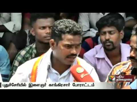 Congress-workers-protest-demanding-party-ticket-for-Pondy-youth-Congress-chief