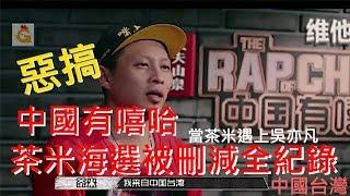 【中國有嘻哈惡搞】聽說茶米想換個製作人│當茶米遇上吳亦凡