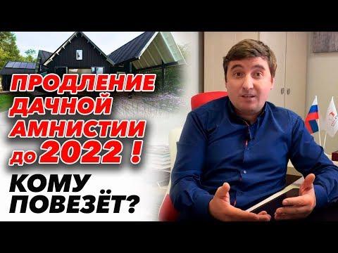 Продление дачной амнистии до 1 марта 2022 | Как оформить дачу быстро?
