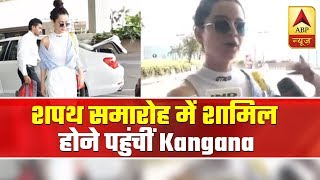 Kangana Ranaut arrives in Delhi to attend PM Modi's swearing in