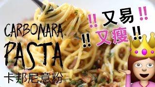 Cching//【瘦!易煮】卡邦尼意粉Carbonara(素食前片)