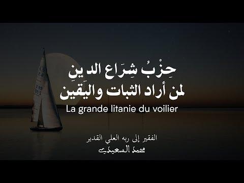 La grande litanie du voilier - حِزْبُ شِرَاع الد ِين - (Dhikr kadiri shadhili)