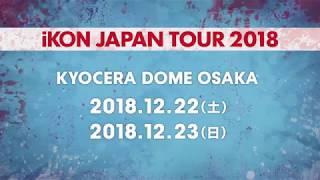 iKON - JAPAN TOUR 2018_KYOCERA DOME OSAKA TRAILER Ver1