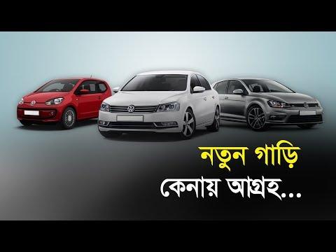 নতুন গাড়ি কেনায় আগ্রহ | Bangla Business News | Business Report 2019