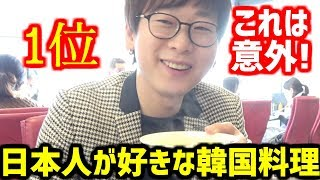 【食レポ】日本人が好きな韓国料理1位は?意外な食べ物で韓国人の私も食べたことない タッカンマリ【モッパン】