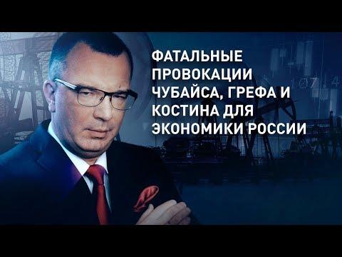 Фатальные провокации Чубайса, Грефа и Костина для экономики России