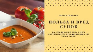 Польза и вред супов. Роман Головин