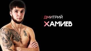 Дмитрий Хамиев   интервью перед турниром #BFC1 15 декабря 2017 года ДС Труд
