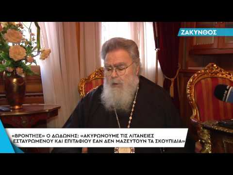 Zάκυνθος | «Ακυρώνουμε τις λιτανείες Εσταυρωμένου και Επιταφίου εάν δεν μαζευτούν τα σκουπίδια»