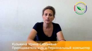 Презентация курса - Обучение компьютерной грамотности в ГЦДПО