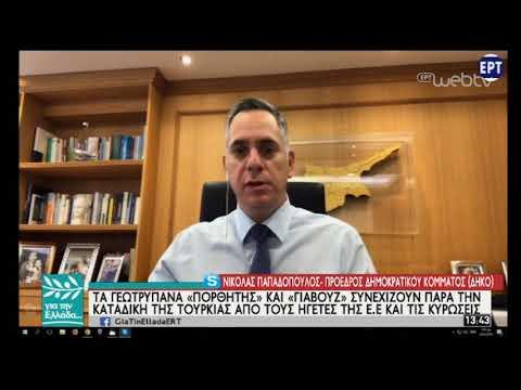 O Νικόλας Παπαδόπουλος – Πρόεδρος ΔΗΚΟ στον Σπύρο Χαριτάτο | 24/06/2019 | ΕΡΤ