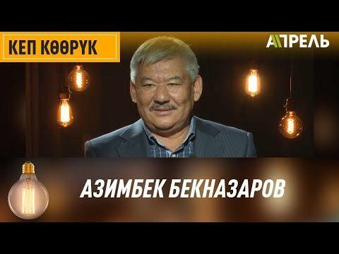 Кеп көөрүк: Азимбек Бекназаров \\ Апрель ТВ