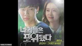 You Are All Surrounded OST Part 4  I See Only You -- Kwon Jin Ah