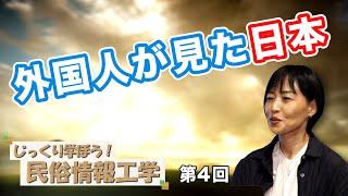 第4回 外国人が見た日本