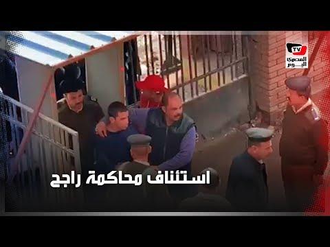 لحظة دخول راجح والمتهمين أولى جلسات استئناف محاكمتهم في قضية «شهيد الشهامة»