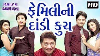 Family Ni Dandikuch   Superhit Gujarati Natak 2017   Jaideep Shah  Bhakti Rathod Rahul Antani Paarth