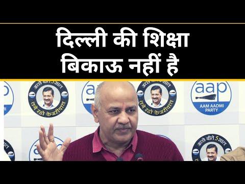 दिल्ली की शिक्षा बिकाऊ नहीं है