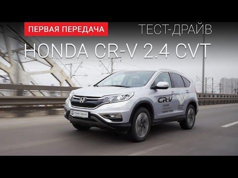Honda  CR V Паркетник класса J - тест-драйв 3