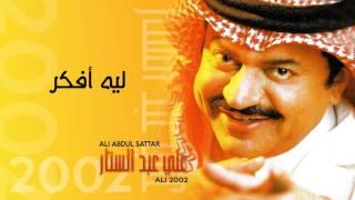 مازيكا علي عبدالستار - ليه أفكر (النسخة الأصلية) تحميل MP3
