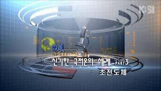 (사이언스스토리) 3 - 초전도체 (KBSI)