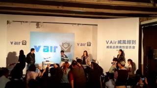 艾迪昇傳播  李培禎 主持 V AIR 威風報到 威航品牌識別記者會 CUE 上市儀式