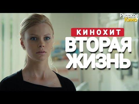 🎬 ЭТОТ ФИЛЬМ ИЩУТ ВСЕ &кваот;Вторая жизнь&кваот; Все серии подряд | Русские мелодрамы сериалы