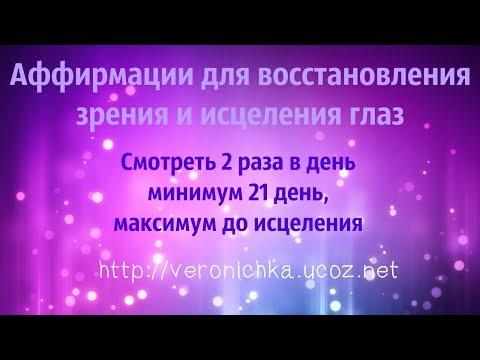Коррекция зрения отзывы иркутск