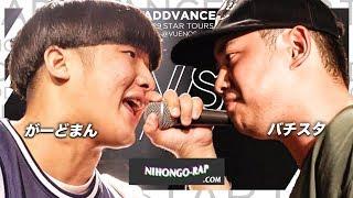 決勝 がーどまん vs バチスタ | ADDVANCE STARTOURS