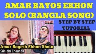 harmonium tutorial bangla song - Free video search site