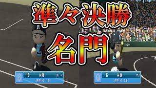 【パワプロ2017】甲子園準々決勝!名門校vs剛力高校【栄冠ナイン】