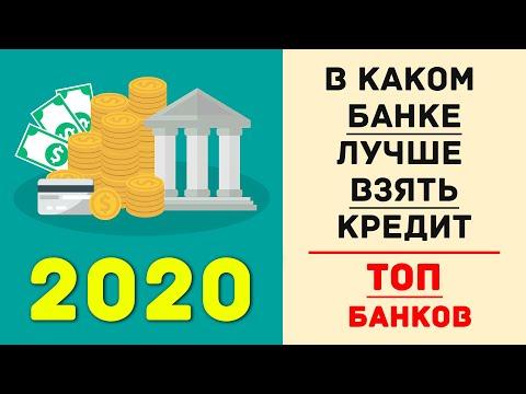 В каком банке лучше взять кредит | ТОП банков 2020