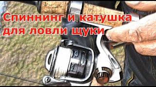 Оптимальная катушки для ловли щуки украина