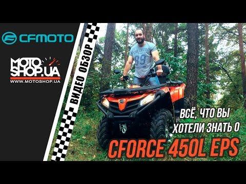 Продажа CF Moto CFORCE 450 L BASE