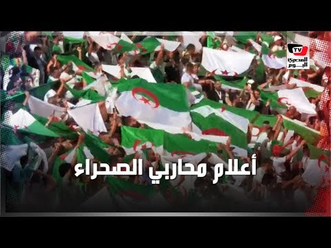 أعلام بلد محاربي الصحراء تزين المدرجات قبل انطلاق المبارة النهائية أمام السنغال