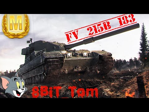 FV 215b 183 Бабаха МАСТЕР [World of Tanks blitz] WOTB