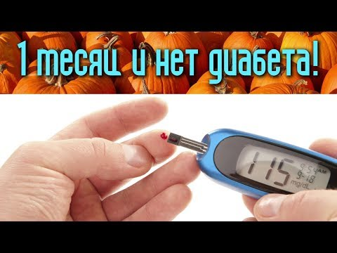 Отношението Sytina на понижаване на кръвната захар