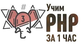Учим PHP за 1 Час! ► Часть 3 ► Делаем свой блог! #От Профессионала