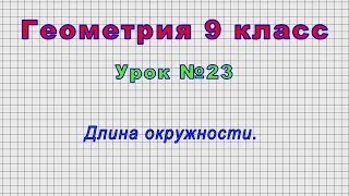 Геометрия 9 класс Урок 23