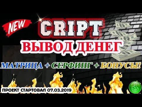 CRIPT - ВЫВОД ДЕНЕГ! ЗАРАБОТОК БЕЗ ВЛОЖЕНИЙ + МАТРИЦА + БОНУСЫ