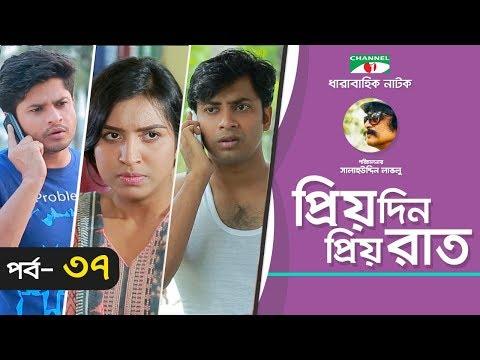 priyo din priyo raat ep 37 drama serial niloy mitil