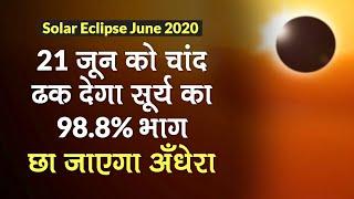 Solar Eclipse June 2020: 21 जून को चांद ढक देगा सूर्य का 98.8% भाग, छा जाएगा अंधेरा