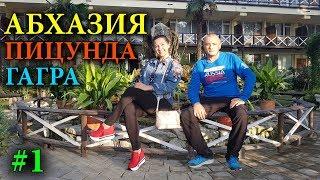 АБХАЗИЯ | ГАГРА ПИЦУНДА | ПСОУ ГРАНИЦА | ОТЕЛЬ ПИЦУНДА | ОТДЫХ В АБХАЗИИ И ЦЕНЫ 2018-2019 #1