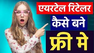Airtel Retailer Kaise Bane 2021 | Airtel Retailer Kaise Bane Online | How to Become Airtel Retailer