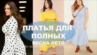 ПЛАТЬЯ 2019 ДЛЯ ПОЛНЫХ💕  ВЕСНА ЛЕТО💕 ФОТО  ТЕНДЕНЦИИ  DRESSES SIZE PLUS TRENDS SPRING SUMMER 2019