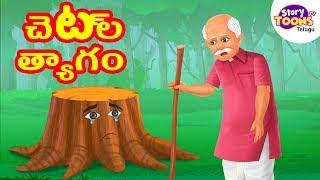 Telugu Story: చెట్ల త్యాగం | Tree's Sacrifice | Telugu Kathalu #TeluguStories #StoryToonsTVTelugu