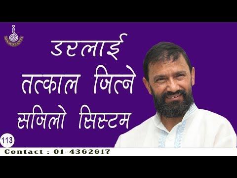 AWARE   sure cure for fear Dr. Yogi Vikashananda //MANOKRANTI //2018
