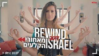 Download Youtube: Rewind 2017 Israel: Behind the Scenes