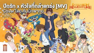Digimon Adventure: Last Evolution - Official MV โดย ทีมนักพากย์ [Cover]