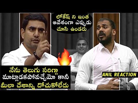 Nara Lokesh Sensati0nal Comments on YCP Anil Kumar Yadav | AP legislative Council | Political Qube